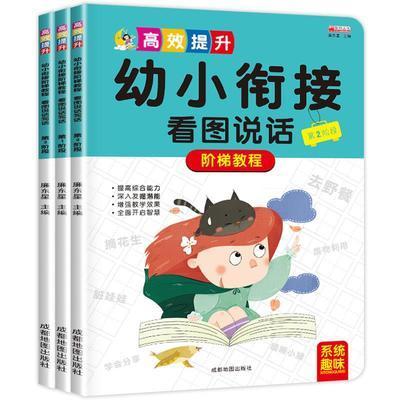 看图说话幼小衔接教材3本 人教版小学生看图说话写话训练一年级书