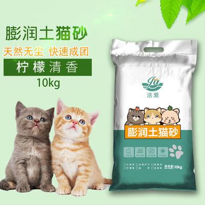 膨润土猫砂猫沙20斤10千克除臭结团无尘特价柠檬香味宠物猫咪用品