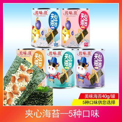 珍味佳40克罐装夹心海苔片网红零食即食芝麻儿童休闲辅食海苔脆