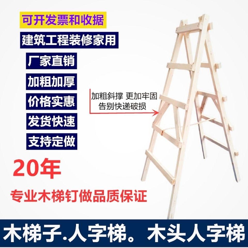 75884-包邮成都木梯人字梯工程梯家用装修专用木梯实木人字梯双侧折叠梯-详情图