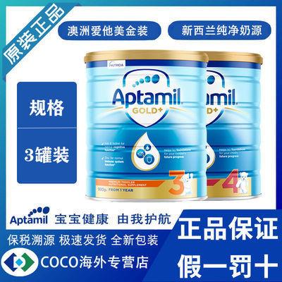 【3罐装特惠】澳洲爱他美Aptamil金装原装新西兰婴幼儿牛奶粉900g