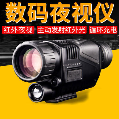 红外高清数码正品夜视仪非热感成像全黑高清铝箱拍摄侦查晚上专用