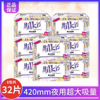 37698/【负离子】日用卫生巾夜用420超长姨妈巾瞬吸护垫防侧漏整箱批发