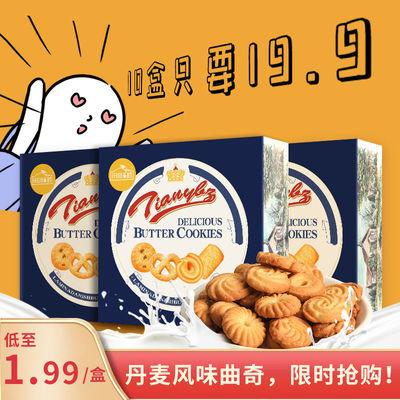 丹麦风味曲奇饼干黄油奶香网红儿童零食休闲食品整箱年货零食批发