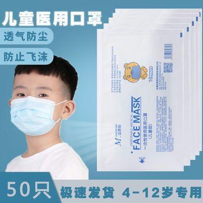 31537/儿童医用口罩一次性批发小学生口罩三层防护防病菌飞沫透气防粉尘