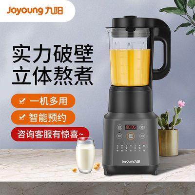 九阳破壁机低音家用小型新款加热全自动多功能养生豆浆料理绞肉机