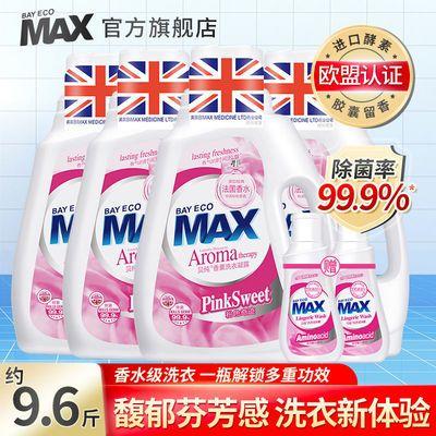 35696/贝纯洗衣液香味持久留香香水系列洗衣液家庭装家用机洗4.8斤起