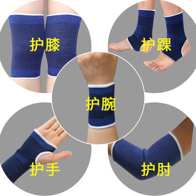 运动护膝护肘护腕脚裸男一套护关节套装护脚踝腕女护手膝弹力手臂
