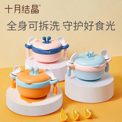 十月结晶婴儿注水可拆卸保温辅食碗宝宝碗餐盘吸盘碗儿童餐具套装