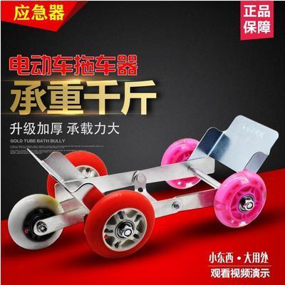 包邮 电动爆胎自救拖车器电瓶车摩托车瘪胎助推器自行车轮胎拖车