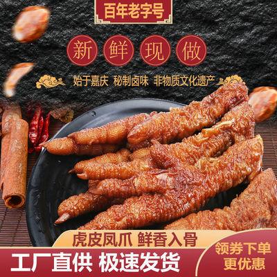 虎皮凤爪200g卤味五香味麻辣鸡爪袋装网红零食小吃凤爪熟食批发