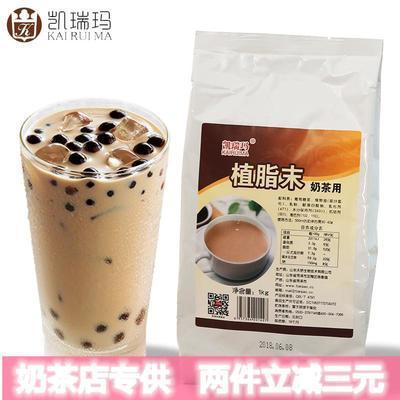 凯瑞玛植脂末1000g一点点奶茶奶精奶茶店专用奶精粉奶茶伴侣