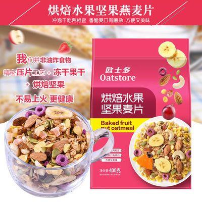 欧士多果粒酸奶麦片水果坚果谷物早餐代餐饱腹冲饮即食品干吃燕麦