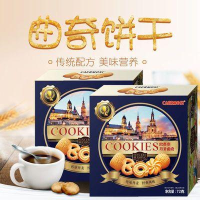 【黄油曲奇】丹麦风味曲奇饼干零食早餐进口黄油72克