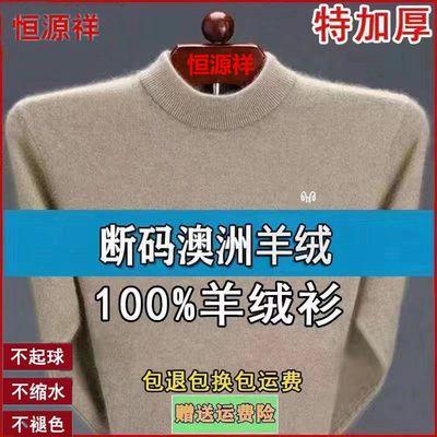 恒源祥正品羊绒衫中年男士半高领大码加厚毛衣冬季男装羊毛针织衫