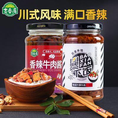 吉香居潮牌暴下饭香菇竹笋牛肉酱250g+香辣牛肉酱250g下饭辣椒酱