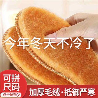 优质皮毛一体加厚冬季鞋垫保暖防寒男女士除臭舒适吸汗加绒棉鞋垫【3月3日发完】