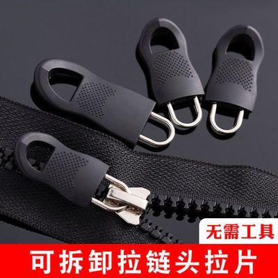 可拆卸拉片拉链头配件万能衣服拉链条批发拉锁拉头修复通用拉头