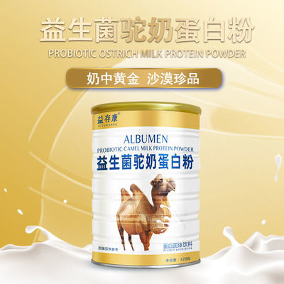 买2送1新疆正宗益生菌驼奶粉蛋白粉成人中老年学生高钙无糖营养粉