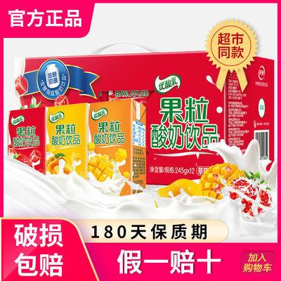 年货节 伊利优酸乳果粒酸奶草莓/黄桃/缤纷果果粒/每箱12盒包邮