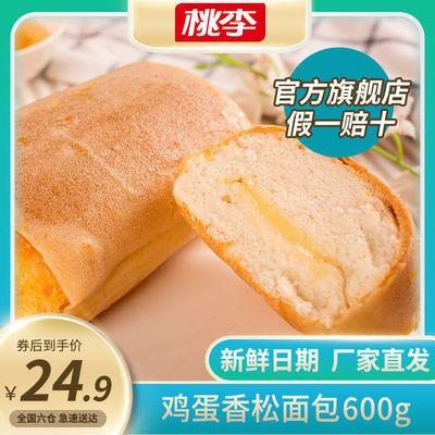 【短保7天】桃李鸡蛋香松包新鲜短保夹心手撕网红零食早餐面包