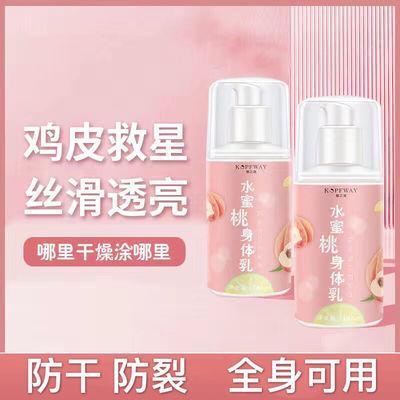 【2瓶装】水蜜桃身体乳美白保湿去鸡皮防干燥裂便携全身可用乳液