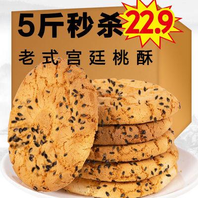 老式宫廷桃酥饼干黑芝麻桃酥传统糕点休闲饼干整箱手工零食250g