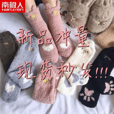 南极人珊瑚绒袜中筒袜子女冬季加绒加厚地板袜居家保暖睡觉月子袜