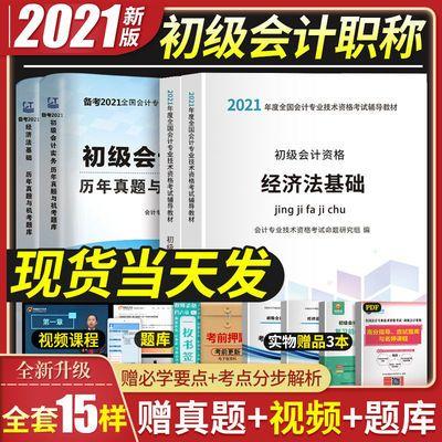 39842/2021年新版初级会计教材职称考试书实务经济法基础试卷正版0基础