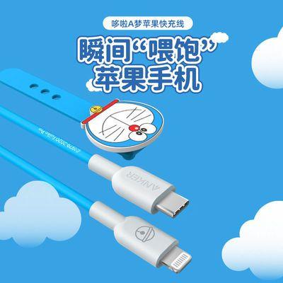 哆啦A梦IAnker官方联名苹果数据线PD20W充电线MFi认证iPhone12/11