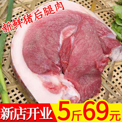 猪肉鲜肉新鲜农家土猪肉猪后腿肉带骨猪肉去皮生猪肉