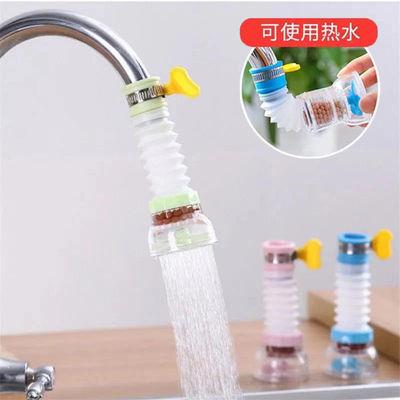 水龙头防溅水花洒过滤嘴厨房面盆滤水器可旋转伸缩 水龙头过滤器