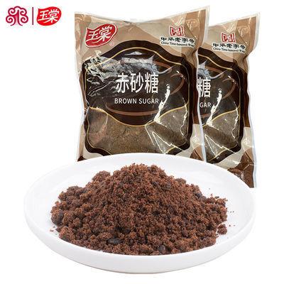 中华老字号玉棠一级赤砂糖450g*2袋红糖袋装食糖批发冲饮调味烘焙