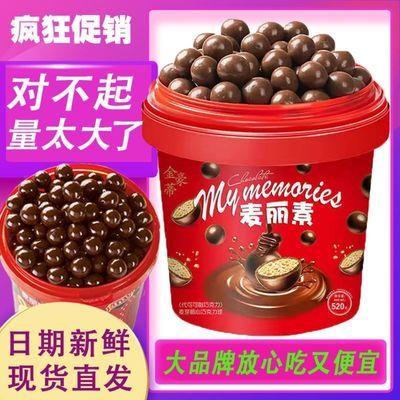 麦丽素桶装520g网红童年怀旧零食麦芽脆芯星球巧克力豆夹心糖批发