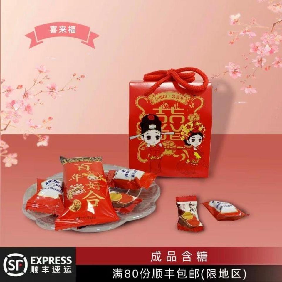 结婚喜糖礼盒成品含糖伴手礼糖盒包装袋婚礼盒子袋子糖果批发