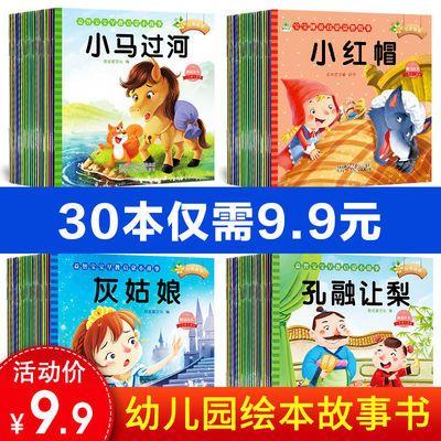 故事书幼儿 3-6岁绘本故事书幼儿园早教书籍03岁宝宝睡前启蒙读物