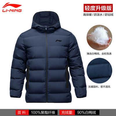LI-NING 李宁 男士短款羽绒服