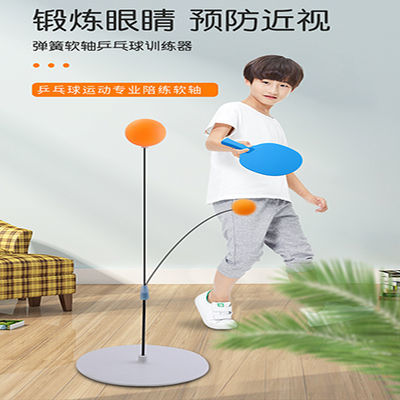 弹力软轴乒乓球训练器兵兵自练网红神器儿童打球拍室内外玩具家用