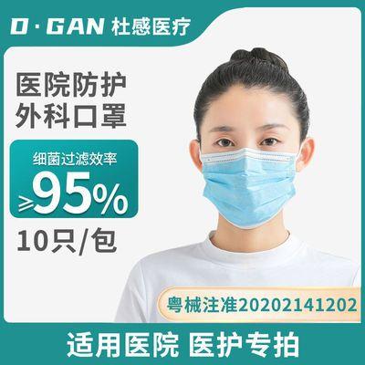 【杜感一次性医用外科口罩】10只独立包装三层医院医护手术专用