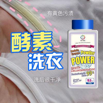 新款彩漂粉去渍去黄增白漂白剂白色衣物水精灵酵素洗衣粉有氧洗剂