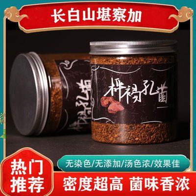 堪察加桦树茸长白山野生正品桦树茸150g天然无添加特级天然胰岛素