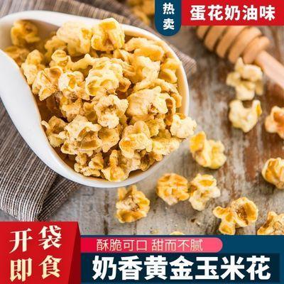 【批发价】黄金玉米花奶油味黄金豆咸味爆米花玉米豆250g网红零食