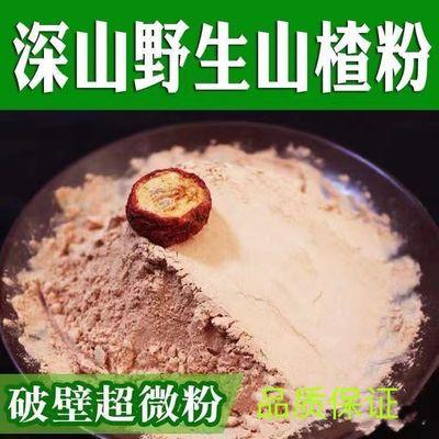 天然新鲜纯山楂粉500克 超细 无核无糖 酸甜饮品酸梅粉原料多规格