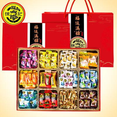 徐福记福运满糖礼盒装1100g12种糖果休闲零食小吃过年送礼年货