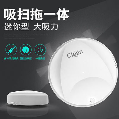 懒人家用扫地机器人 充电迷你智能吸尘器家电自动清洁机 礼品