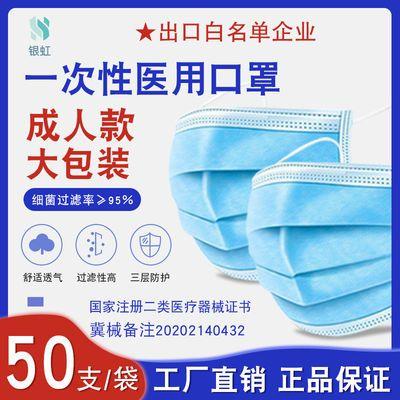 【成人医用巨惠】一次性含熔喷三层防霾防病菌防飞沫防疫情口鼻罩
