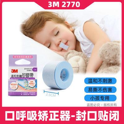 3M张嘴口呼吸闭嘴贴胶带2770儿童孕妇敏感肌专用温和睡觉打呼止鼾