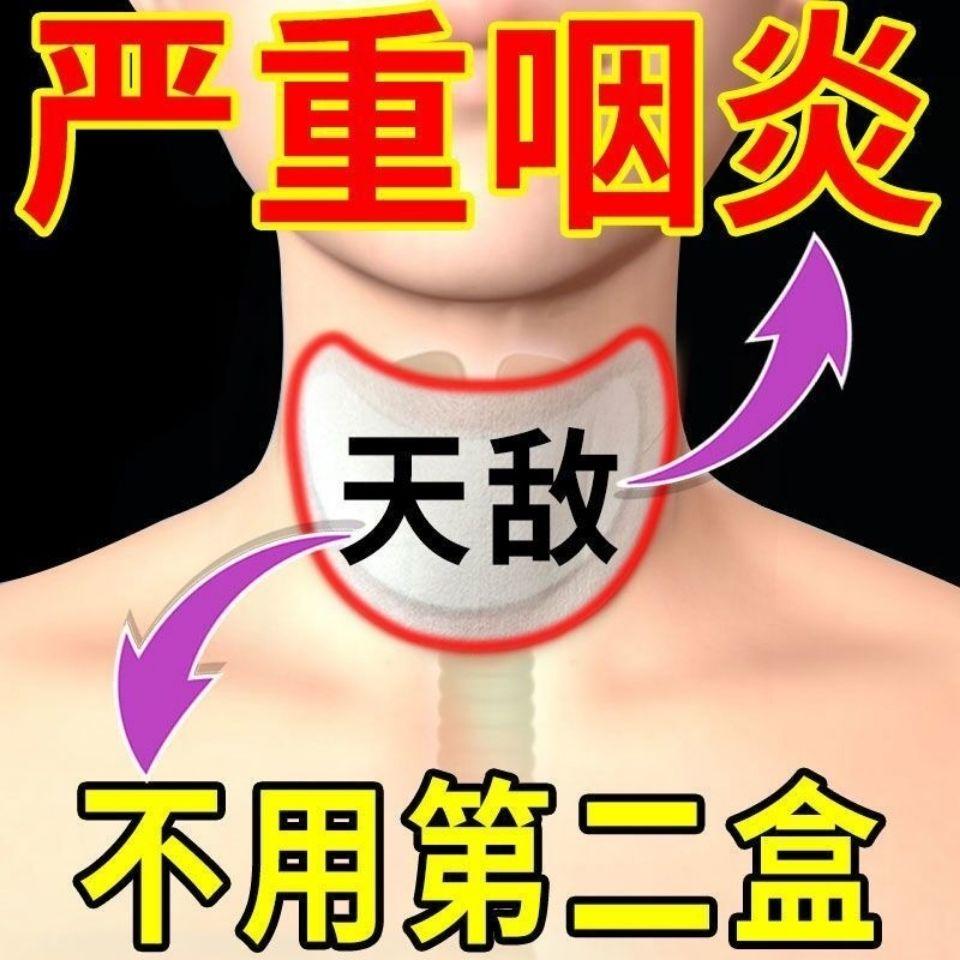 【一贴管住】咽炎急慢性咽喉干呕咳异物感肿痛滤泡增生有痰咳嗽贴