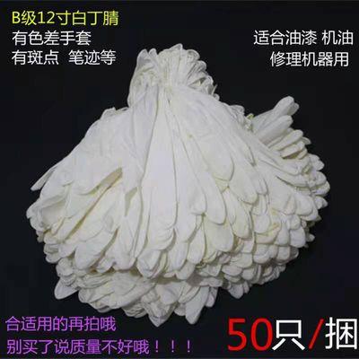 32063/防油B级一次性白丁腈手套橡胶乳胶工业维修剥虾杀鸡防滑手套包邮
