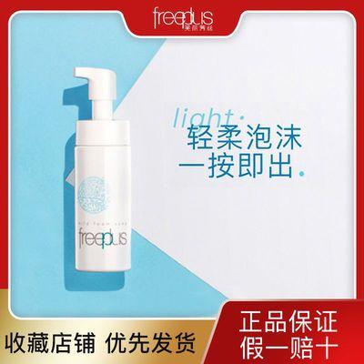 Freeplus芙丽芳丝洗面奶净润洗颜泡沫150ml氨基酸温和洁面乳